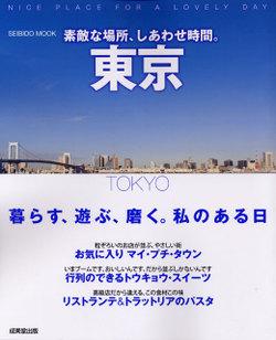 Tokyobook1