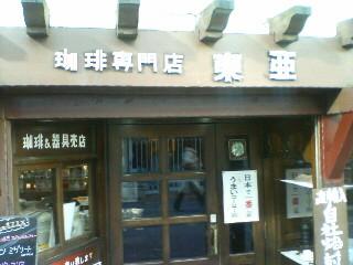 日本一おいしいコーヒー屋