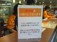 Fw:東京体育館